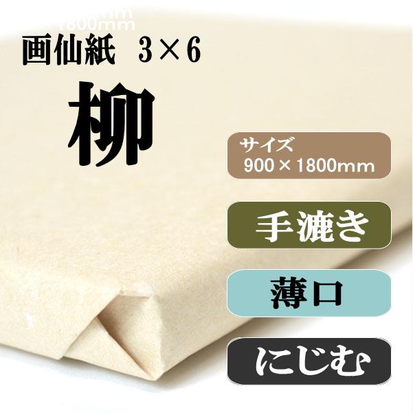 手漉き画仙紙 柳 3×6