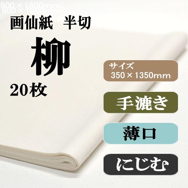手漉き画仙紙 柳 20枚