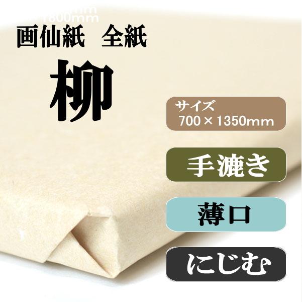 手漉き画仙紙 柳 全紙