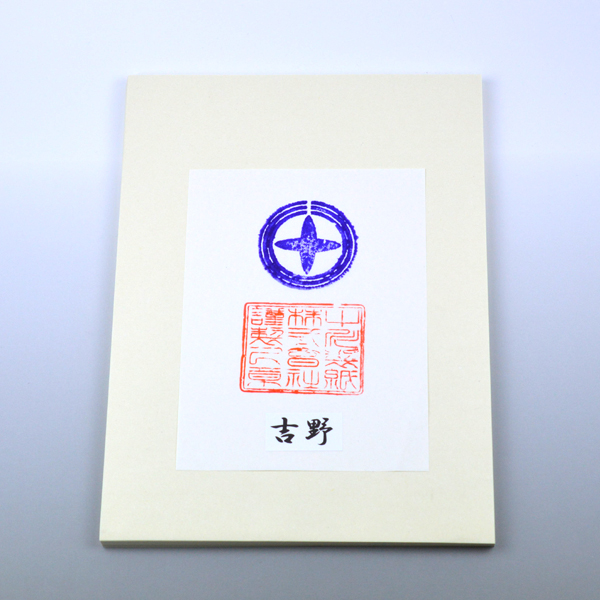 国産手漉き かな半紙 吉野 100枚