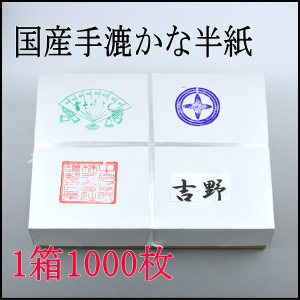 国産手漉き かな半紙 吉野 1000枚