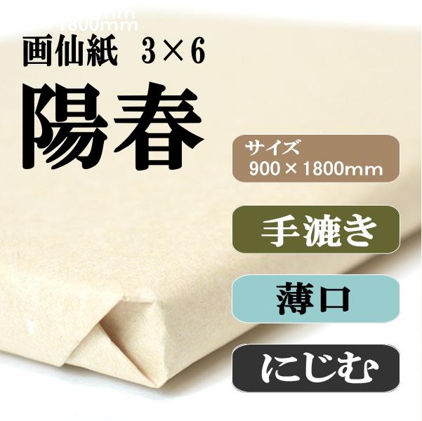 手漉き画仙紙 陽春 3×6