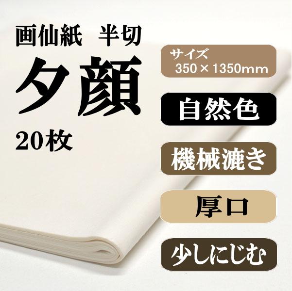 機械抄画仙紙 夕顔 20枚