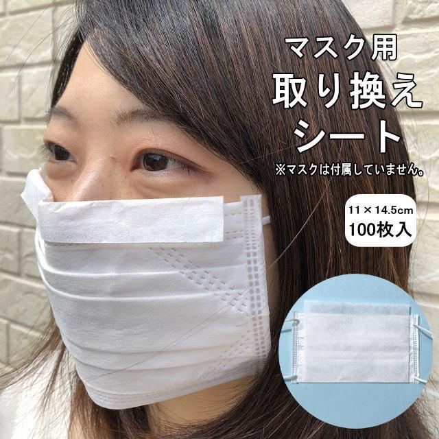 マスク換えシート