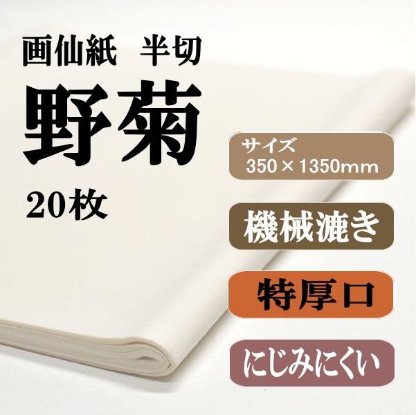 機械抄画仙紙 野菊 20枚