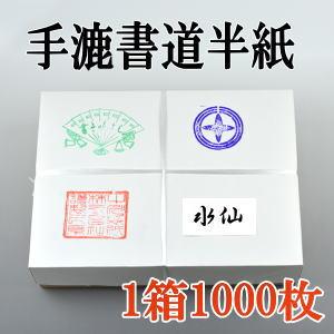 手漉き かな半紙 水仙 1000枚