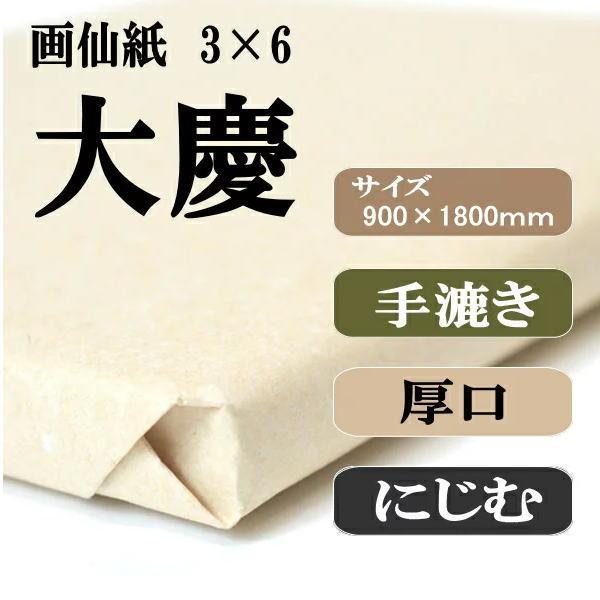 大慶3×6
