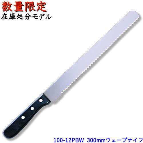 在庫限りのご奉仕品! 黒合板3ツ鋲柄 ウェーブナイフ 300mm 100-12PBW