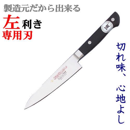 一角作 呑竜ペティナイフ120mm  左利き用包丁