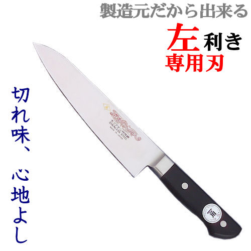 一角作 呑竜牛刀180mm  左利き用包丁
