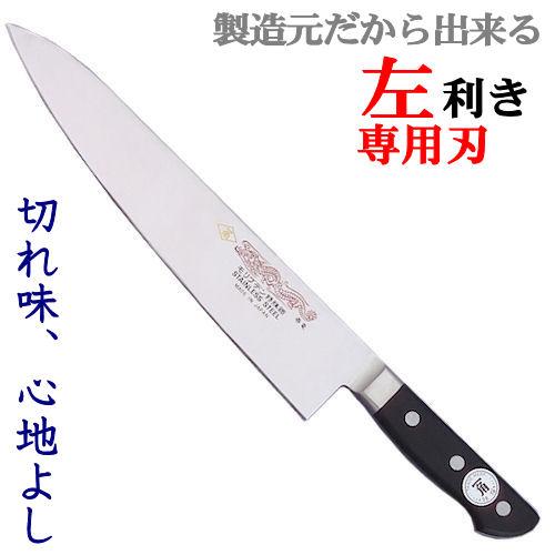 一角作 呑竜牛刀270mm  左利き用包丁