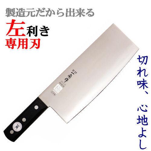 極 黒合板貫通  中華包丁 900ーL(左利き用)