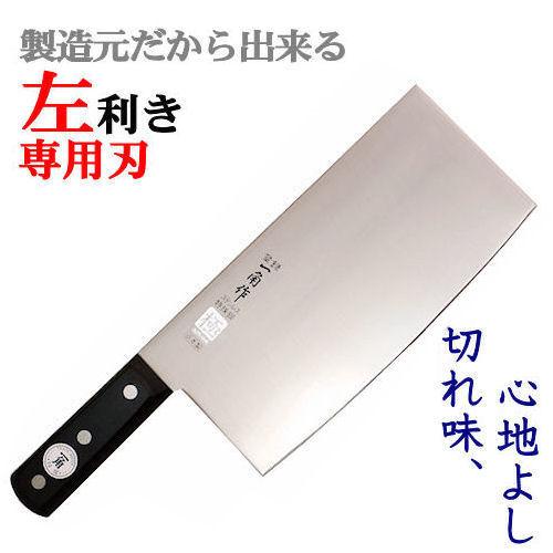 極 黒合板貫通 中華包丁 950-L(左利き用)