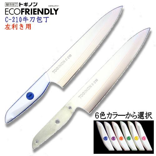 C210 トギノンエコフレンドリー 牛刀包丁 左利き用
