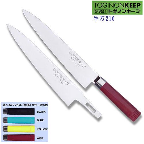 トギノンキ-プ 牛刀包丁 210