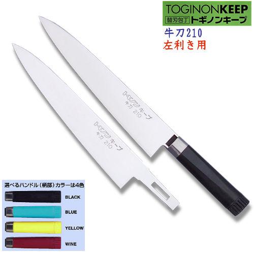 トギノンキ-プ 牛刀包丁 210 左利き用