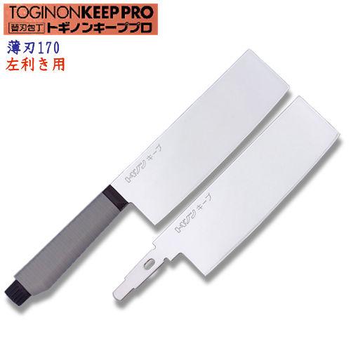 トギノンキ-プ プロ 薄刃包丁 170 左利き用