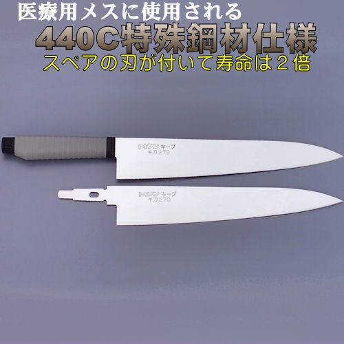 トギノンキープ プロ 牛刀270