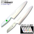 C210 トギノンエコフレンドリー 牛刀包丁