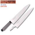 トギノンキ-プ プロ 牛刀包丁 270 左利き用