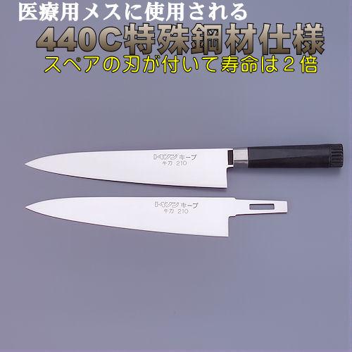 トギノンキープ 牛刀210