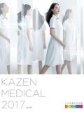 カゼン KAZEN 最新カタログ【無料】