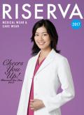 RISERVA×UNIFiT リセルヴァ・ユニフィット最新カタログ【無料】