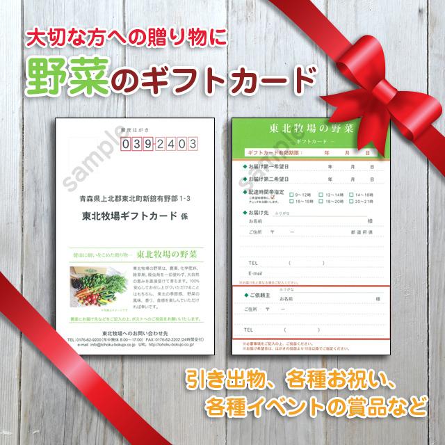野菜のギフトカード