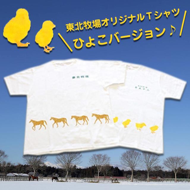 Tシャツ(ひよこ)