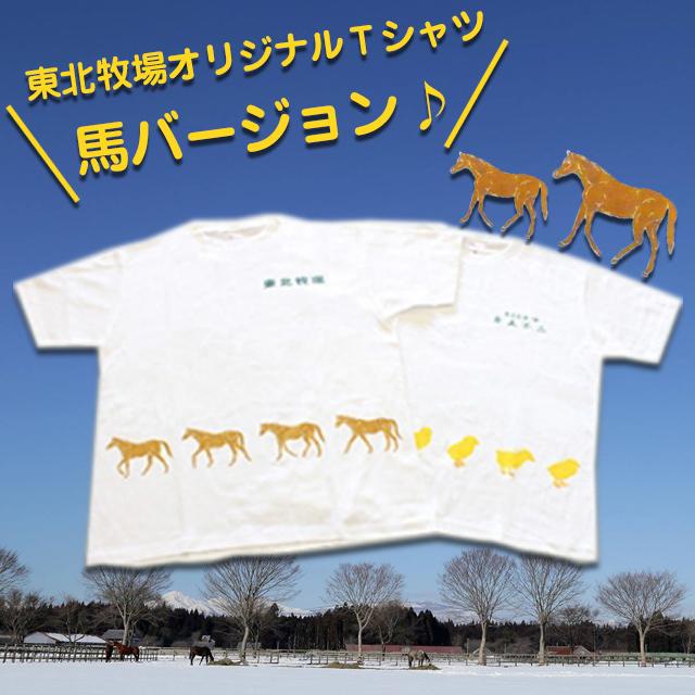 Tシャツ(馬)