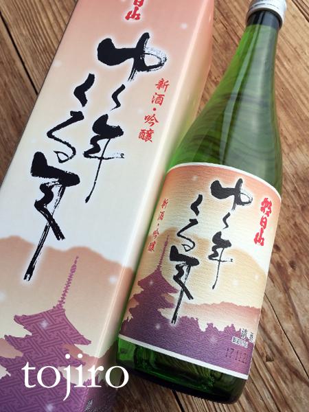朝日山 「ゆく年くる年」 吟醸新酒 720ml 化粧箱入