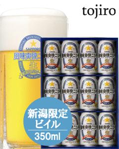 【送料無料】 サッポロ 風味爽快ニシテ 350ml×12缶・ギフトケース入 *但し、沖縄・離島は除く