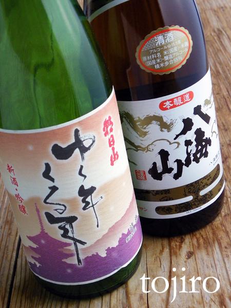 【送料無料!】 「ゆく年くる年」「八海山 特別本醸造」 720ml・2本セット 化粧箱入