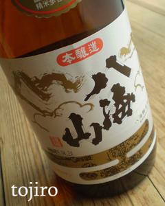 八海山 本醸造