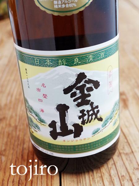 金城山 普通酒 720ml