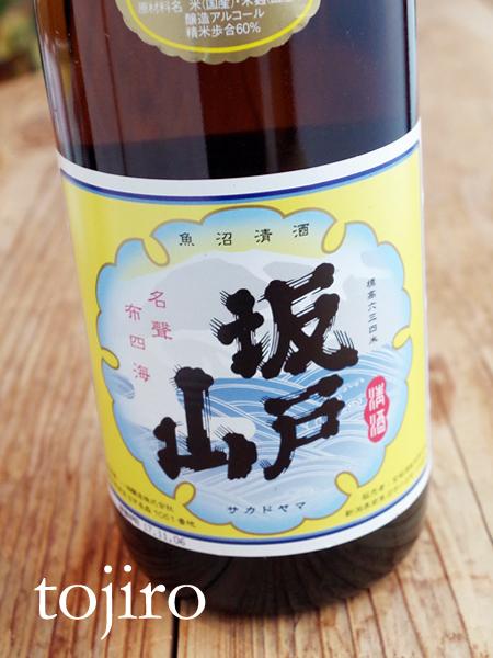 坂戸山 普通酒 720ml