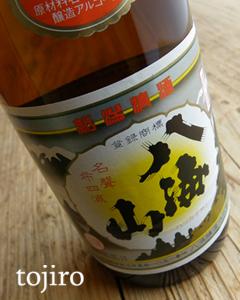 八海山 清酒