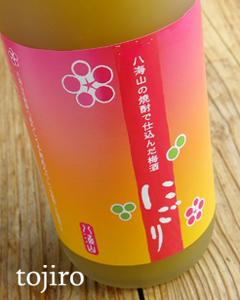 八海山の焼酎で仕込んだ梅酒 にごり 1800ml