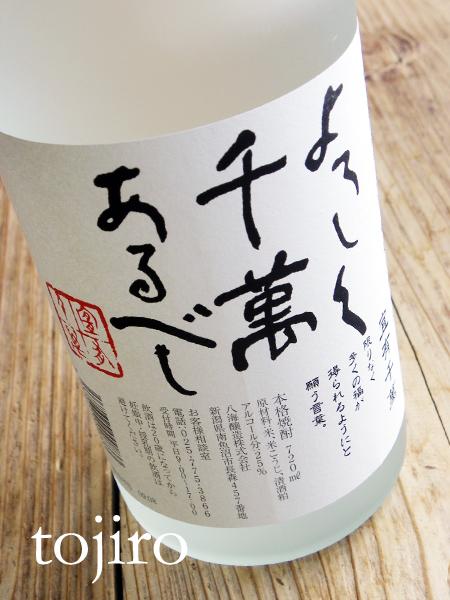 八海山 米焼酎「よろしく千萬あるべし」 200ml