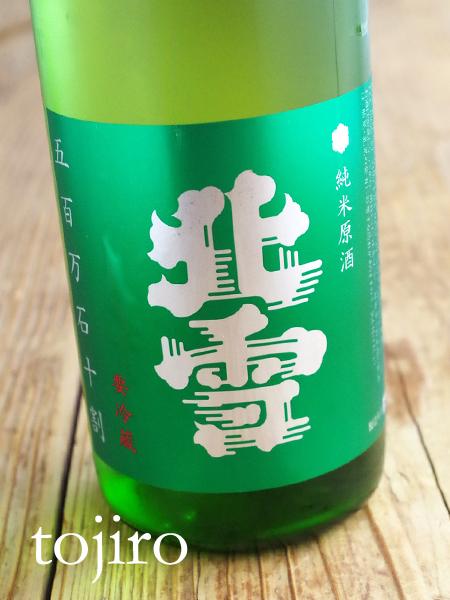 北雪 純米原酒 ひやおろし 720ml