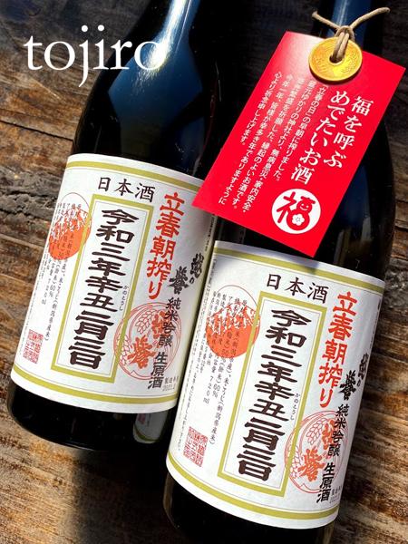 【令和3年2月3日発売】 越の誉 「立春朝搾り」 純米吟醸生原酒 720ml