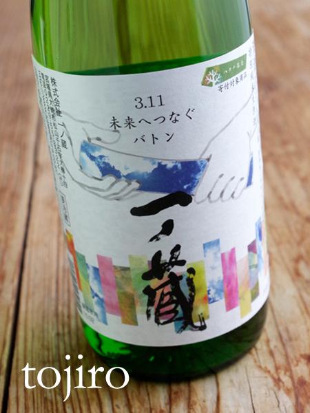 一ノ蔵 「3.11未来へつなぐバトン」 特別純米原酒 1800ml