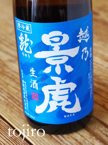 越乃景虎 「龍」 生酒 720ml