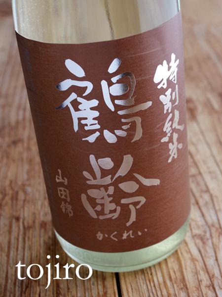 鶴齢 おりがらみ 特別純米 山田錦55%精米 1800ml