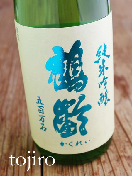 鶴齢 純米吟醸 「五百万石」50% 無濾過生原酒 1800ml