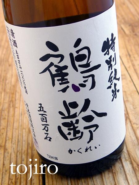 鶴齢 「寒熟」 五百万石 特別純米酒 1800ml