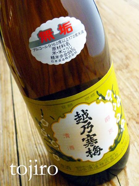 越乃寒梅「無垢」純米大吟醸 720ml