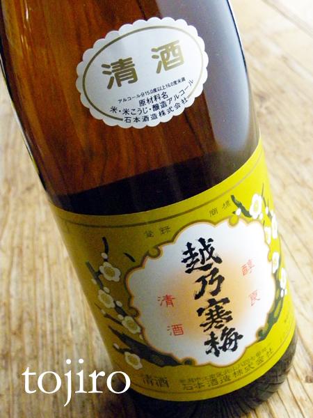 越乃寒梅 白ラベル 清酒 1800ml