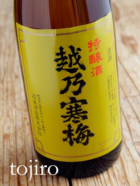 越乃寒梅 特釀酒 720ml 化粧箱入