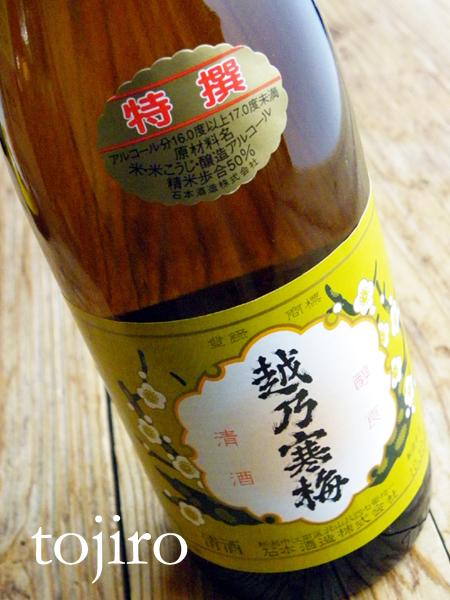 越乃寒梅 「特撰」 吟醸酒 1800ml